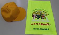 黄色い帽子等贈呈