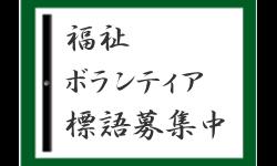 福祉ボランティア標語コンクール
