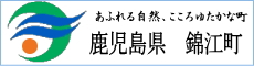 鹿児島県錦江町ホームページ
