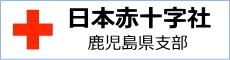 日本赤十字社鹿児島県支部