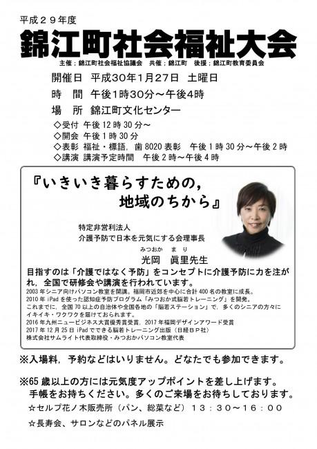 平成29年度社会福祉大会チラシ_imgs-0001